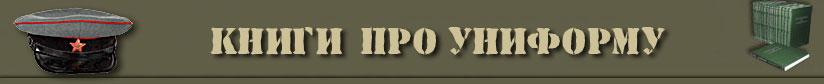 http://militarybook.ru/images/biblioteka/images/heder_uniform.jpg