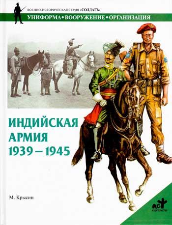 http://militarybook.ru/images/biblioteka/knigi/uniform/Indiyskaya_armiya_b.jpg