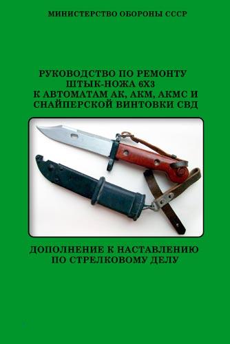 Руководство по эксплуатации и ремонту штык-ножа 6Х3 к автоматам АКМ, АКМС и снайперской винтовки СВД
